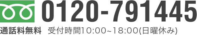 01203344445(フリーダイヤル)